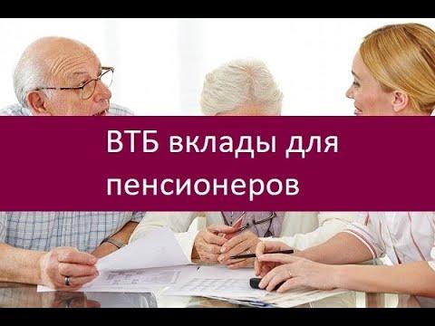 ВТБ вклады для пенсионеров. Ключевые особенности