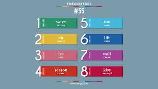 #55 - АНГЛИЙСКИЙ ЯЗЫК - 500 основных слов. Изучаем английский язык самостоятельно.