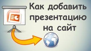 Как добавить презентацию на сайт