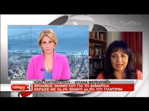 Η εκλογή Ιμάμογλου «τσαλακώνει» το αήττητο του Ερντογάν | 24/06/2019 | ΕΡΤ