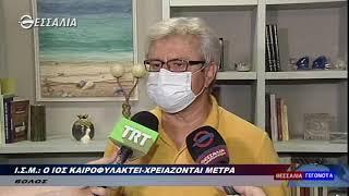 Ι Σ Μ  Ο ΙΟΣ ΚΑΙΡΟΦΥΛΑΚΤΕΙ ΧΡΕΙΑΖΟΝΤΑΙ ΜΕΤΡΑ 14 07 2020