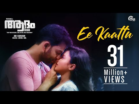 Adam Joan | Ee Kaattu Song Video | Prithviraj Sukumaran | Deepak Dev | Official