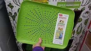 АКЦИИ магазин Магнит Соберите свою линейку посуды. Обзор полочек. СЕНТЯБРЬ 2018