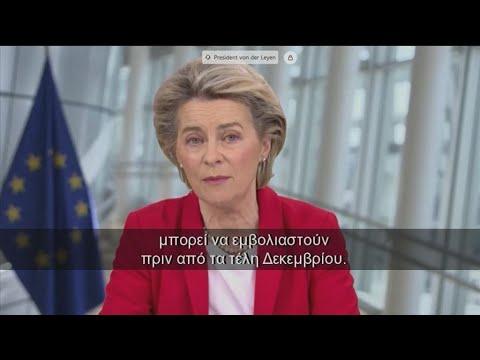 Δήλωση της Ούρσουλα Φον ντερ Λάϊεν για την κυκλοφορία των εμβολίων κατά του Covid-19 στην ΕΕ