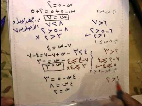 الصف الثامن  الوحدة السابعة: حل المعادلات والمتباينات البند الثالث