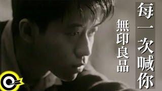 無印良品(光良Michael Wong + 品冠 Victor Wong)【每一次喊你 Every time I call your name】Official Music Video