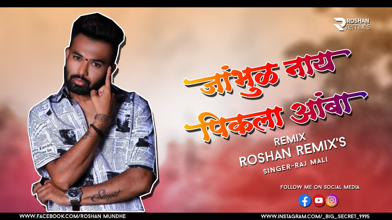 Jambhul Ny Pikala Amba Lyrics - Raj Irmali - Sammy kalan( Aai Sun Hanil mi Lakhachi )