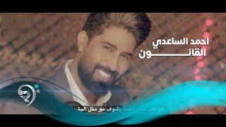 Ahmad Alsade - Alqanwn (Official Video)   المنشد احمد الساعدي - القانون - فيديو كليب تحميل MP3