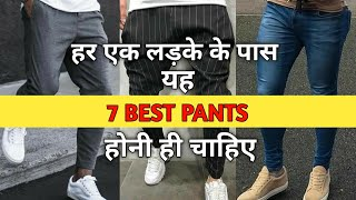 2020 Top 7 Pants Every Man Should Have(BEST🔥) | Pants/Jeans Style For Men | Style Saiyan