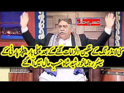 Money Laundering Ka Ilzamat Kay Bad Khursheed Shah Ka Beyan – Hasb e Haal – Dunya News