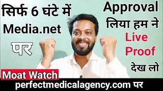 how to get approved for media.net only 6 hars | Live Proof | apply & approval full tutorial