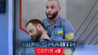Звездонавты - 5 серия - 1 сезон   Комедия - Сериал 2018