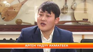 Кытайлык кыргыз Акматбек Султан уулу көп кырдуу талант