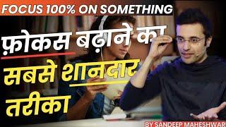 How To FOCUS 100 Percent On Something By Sandeep Maheshwari   100 Percent Focus   Listen 4 Learn