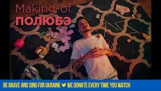 MOZGI Diary | Полюбэ | Making-of