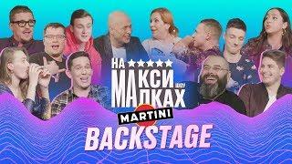 Backstage с Martini на максималках