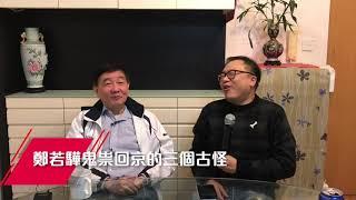 【關二哥拆局】鄭若驊鬼祟回京的三個古怪   12Dec2019