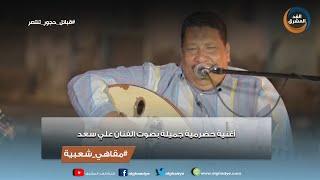 تحميل اغاني مقاهي شعبية | أغنية حضرمية جميلة بصوت الفنان علي سعد MP3