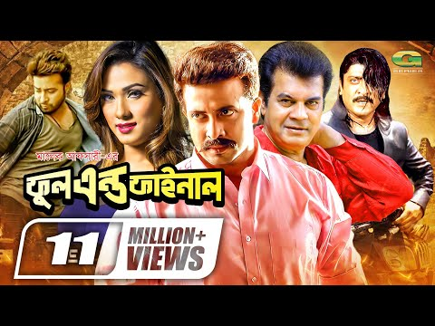 Bangla Movie | Full And Final |ফুল এন্ড ফাইনাল | Full Movie | Shakib Khan | Boby | Ilias Kanchan