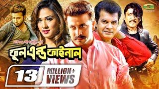 Bangla Movie | Full And Final |ফুল এন্ড ফাইনাল | Full Movie | Shakib Khan | Boby | Elias Kanchon