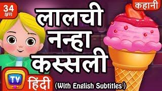 लालची नन्हा कस्सली (Greedy Little Cussly - Ice Cream) + more Hindi Moral Stories for Kids| ChuChu TV