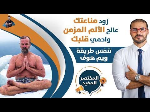 ٧- اسرار التنفس الصحيح/ كيف تتنفس وتغير حالتك الصحية فى دقائق/ طريقة ڤيم هوف