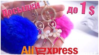 10 ПОСЫЛОК ДО 1$ c Aliexpress! #166