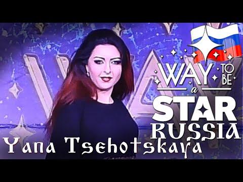 Yana Tsehotskaya ⊰⊱ Gala Show ☆ Way to be a STAR ☆ Russia ★2019 ★