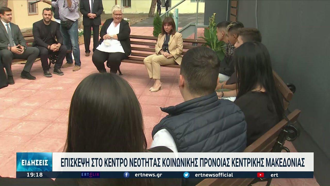 Το Κέντρο Νεότητας Κεντρικής Μακεδονίας επισκέφτηκε η ΠτΔ | 02/10/2021 | ΕΡΤ