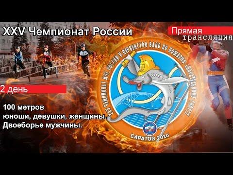 XXV Чемпионат России. 2 день. 100 метров и двоеборье.