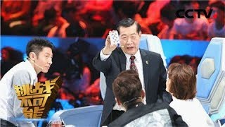 【Impossible Challenge S3 (Full)】20171210 | CCTV Impossible Challenge