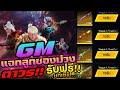 โปรฟีฟาย freefire shop GM แจกลูกซองม่วง ล่าสุด2021⚡💯รับได้ทุกคน[FFCTH]