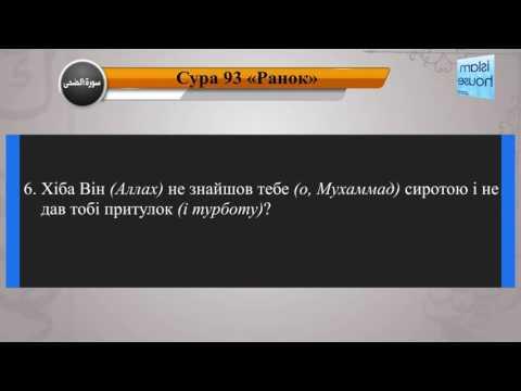 Читання сури 093 Ад-Духа (Ранок) з перекладом смислів на українську мову (читає Мішарі)