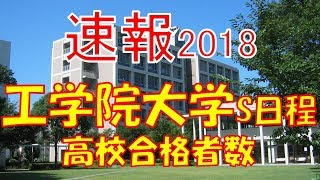 速報工学院大学S日程2018年平成30年合格者数高校別ランキング
