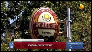 "Чимкент  Суд над ""пивным королём"" (05. 09. 2016)"