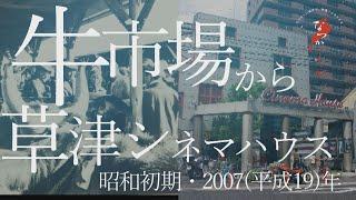 昭和初期・平成 牛市場から草津シネマハウスへ【なつかしが】