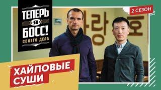 Японская кухня! Основатель «Тануки» Александр Орлов покажет, как построить бизнес-империю на суши