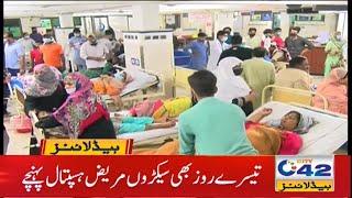 Gestro Patient Increase in Hospital   1am News Headlines   24 Jul 2021   City42