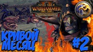 СТРИМ! Total War: Warhammer 2 (Легенда) - Кривой Месяц #2 Без найма Орков!