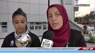 والي قسنطينة يكرم فريق فتيات وئام قسنطينة لكرة القدم ويفتخر بإشرافه على مدينة بحجم سيرتا