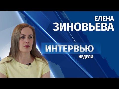 # Интервью Елена Зиновьева