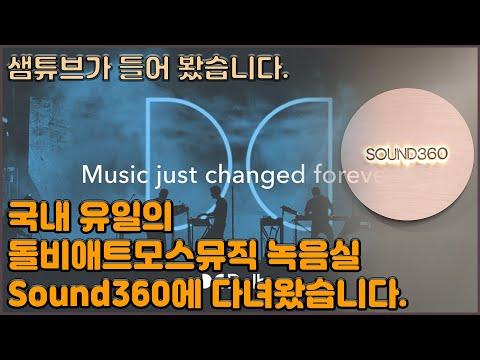 돌비애트모스뮤직 스튜디오 SOUND360
