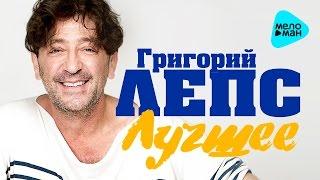Григорий Лепс - Лучшее - Новые хиты 2016