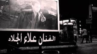 الفنان علاء الجلاد -جمهورية قلبي 2011 تحميل MP3