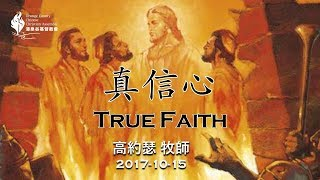 【10/15/2017 主日信息: 真信心 - 高約瑟牧師】