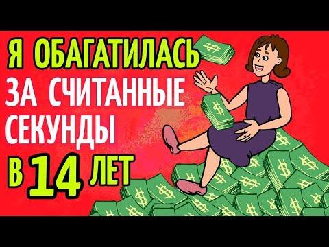 Не заработанные деньги не приносят счастья