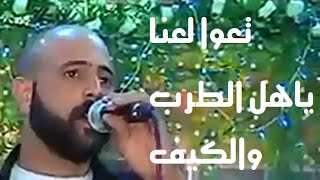 تحميل و مشاهدة أبو زيد عفوف - تعوا لعنا ياهل الطرب والكيف MP3