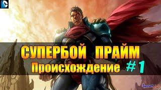 Супербой Прайм ПРОИСХОЖДЕНИЕ. Супермен Прайм История. Superboy/Superman Prime ORIGIN #1