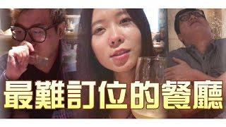 <1日1片>全台灣最難訂位的餐廳 RAW