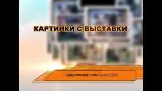 """Картинки с выставки """"Современная женщина 2012"""""""